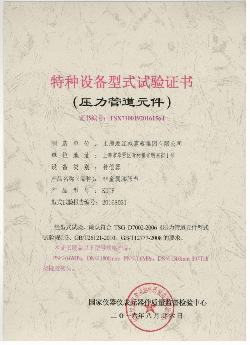 《可曲挠橡胶接头》特种设备型式试验证书