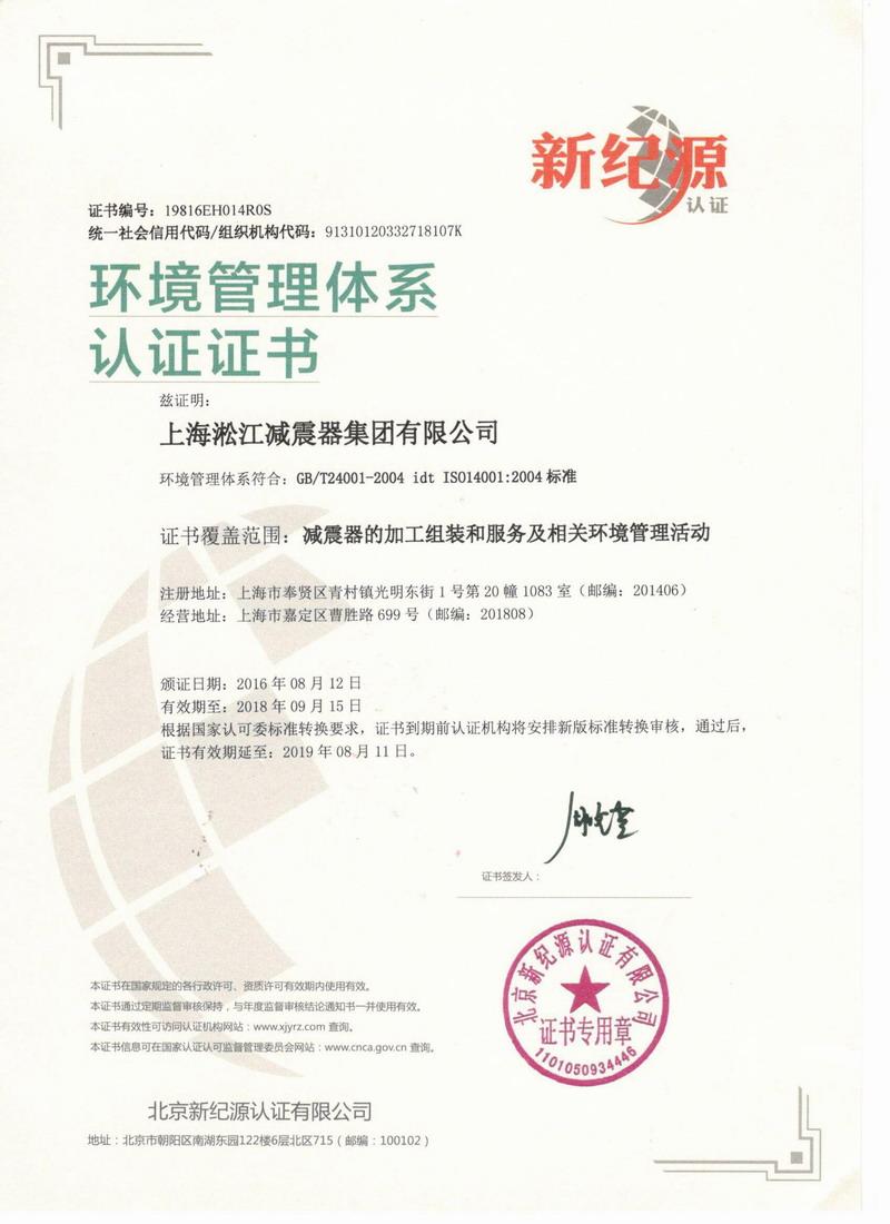 """""""淞江橡胶接头""""环境管理体系认证证书"""