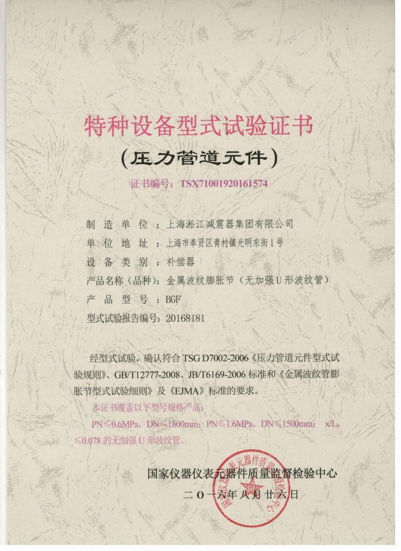 """""""淞江牌波纹补偿器""""荣获国家颁发的《特种设"""