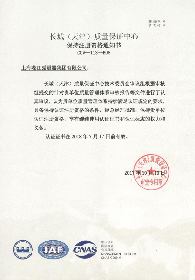 上海淞江减震器集团有限公司ISO9001续审成功