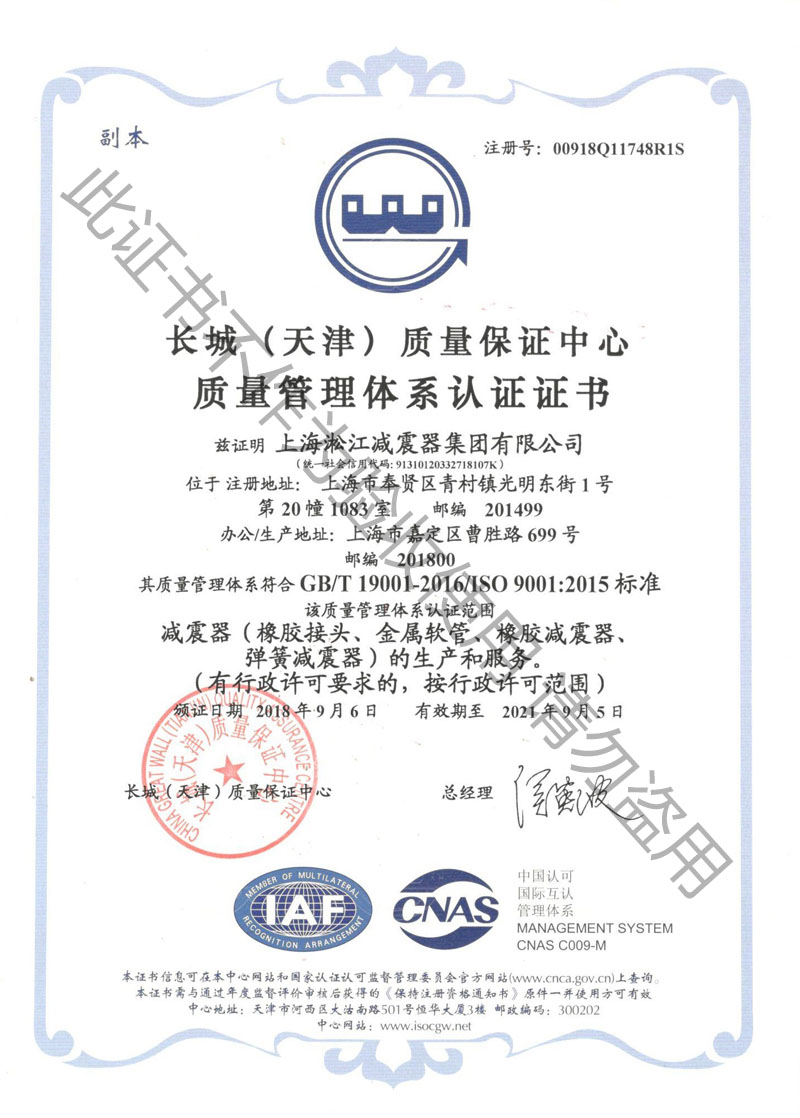 2018.9.19ISO9001-2015证书