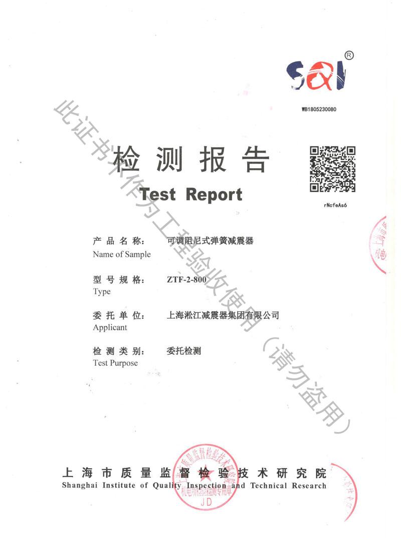 2018.8.10ZTF弹簧减震器检测报告