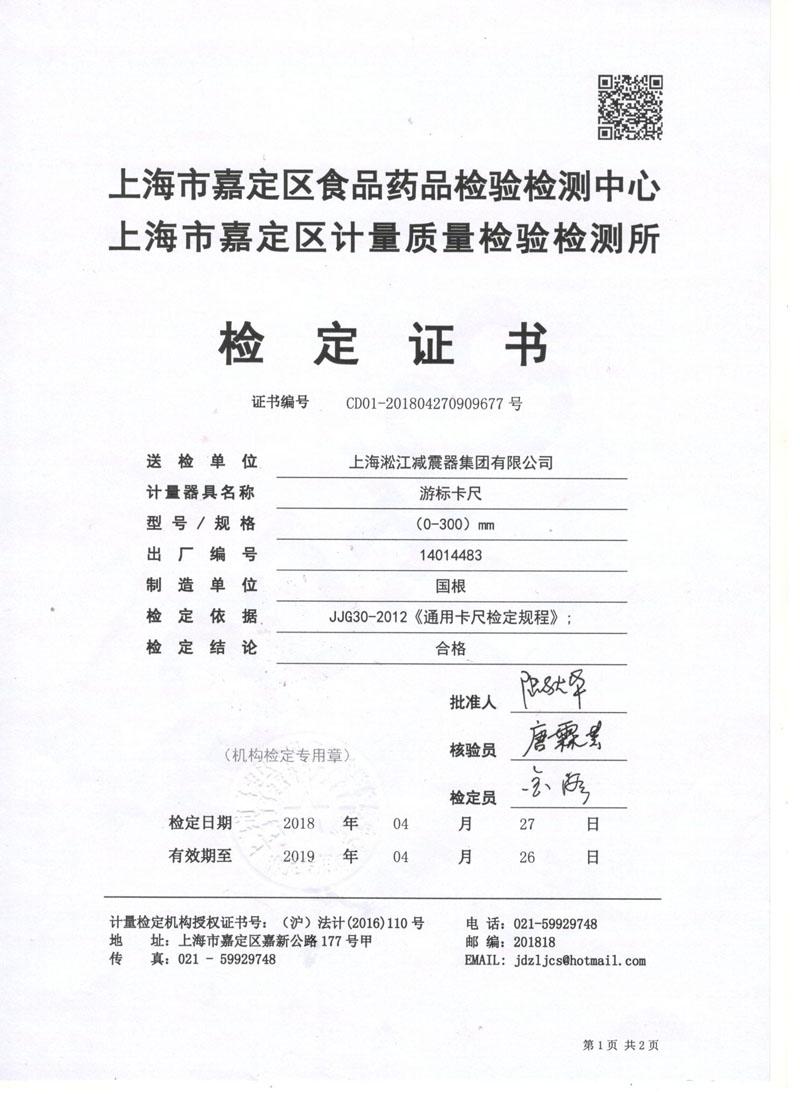 2018年游标卡尺鉴定证书
