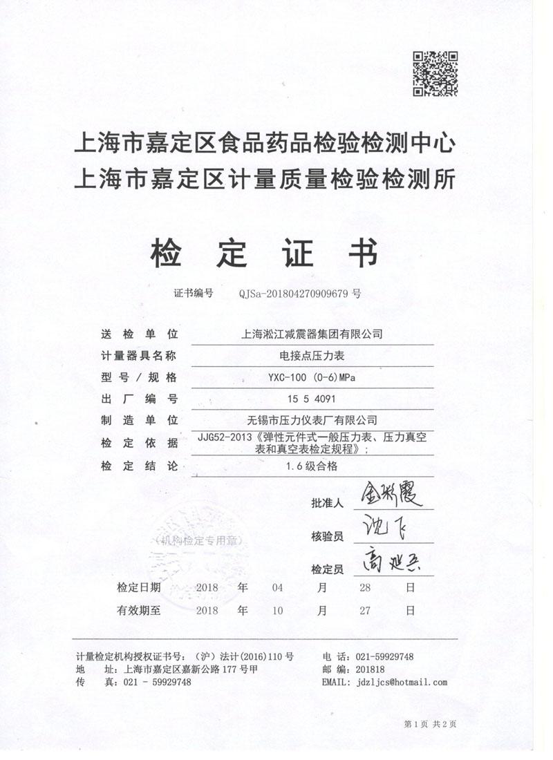 2018年橡胶接头试压机电接点压力表鉴定证书